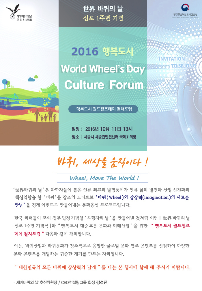2016 World Wheel's Day Culture Forum